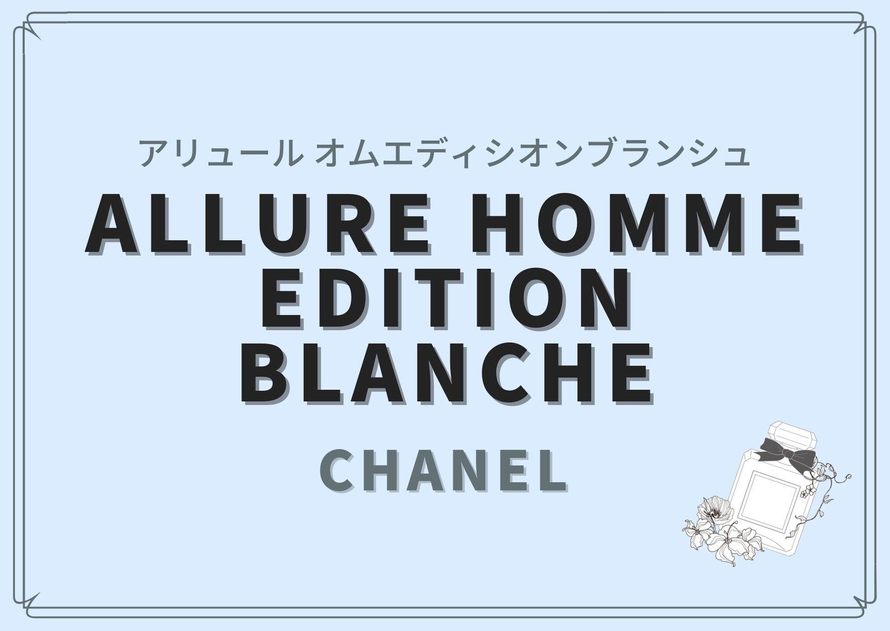 Allure Homme Edition Blanche(オムエディシオンブランシュ)/CHANEL(シャネル)