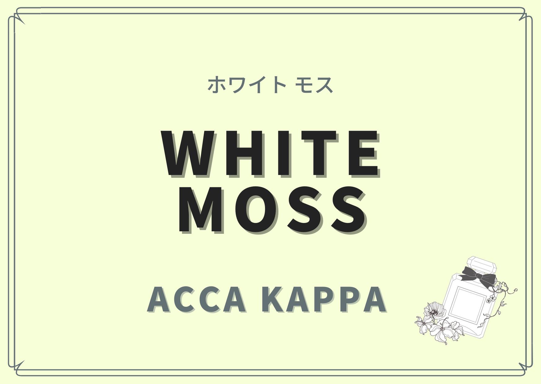 White Moss(ホワイト モス)/ACCA KAPPA (アッカ パッカ)