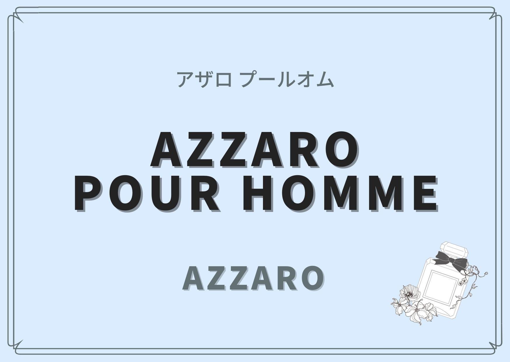 AZZARO POUR HOMME(アザロ)/AZZARO(アザロ)