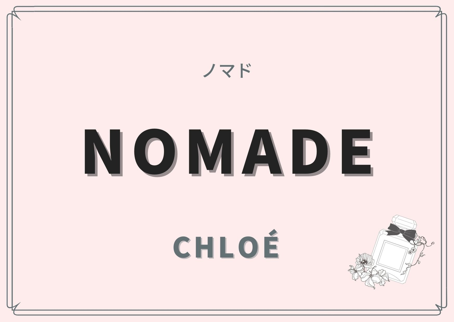 nomade(ノマド)/Chloé(クロエ)