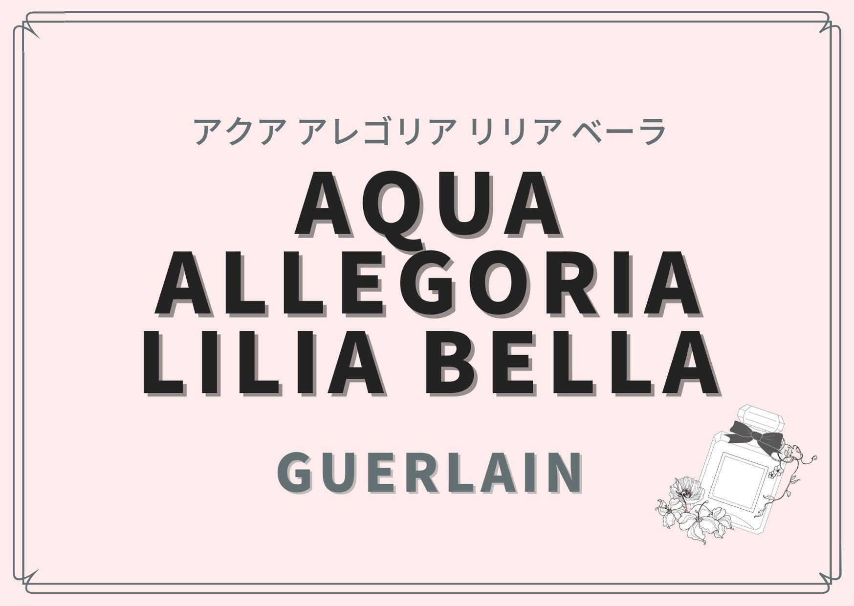 Aqua Allegoria Lilia Bella(アクア アレゴリア リリア ベーラ)/GUERLAIN(ゲラン)