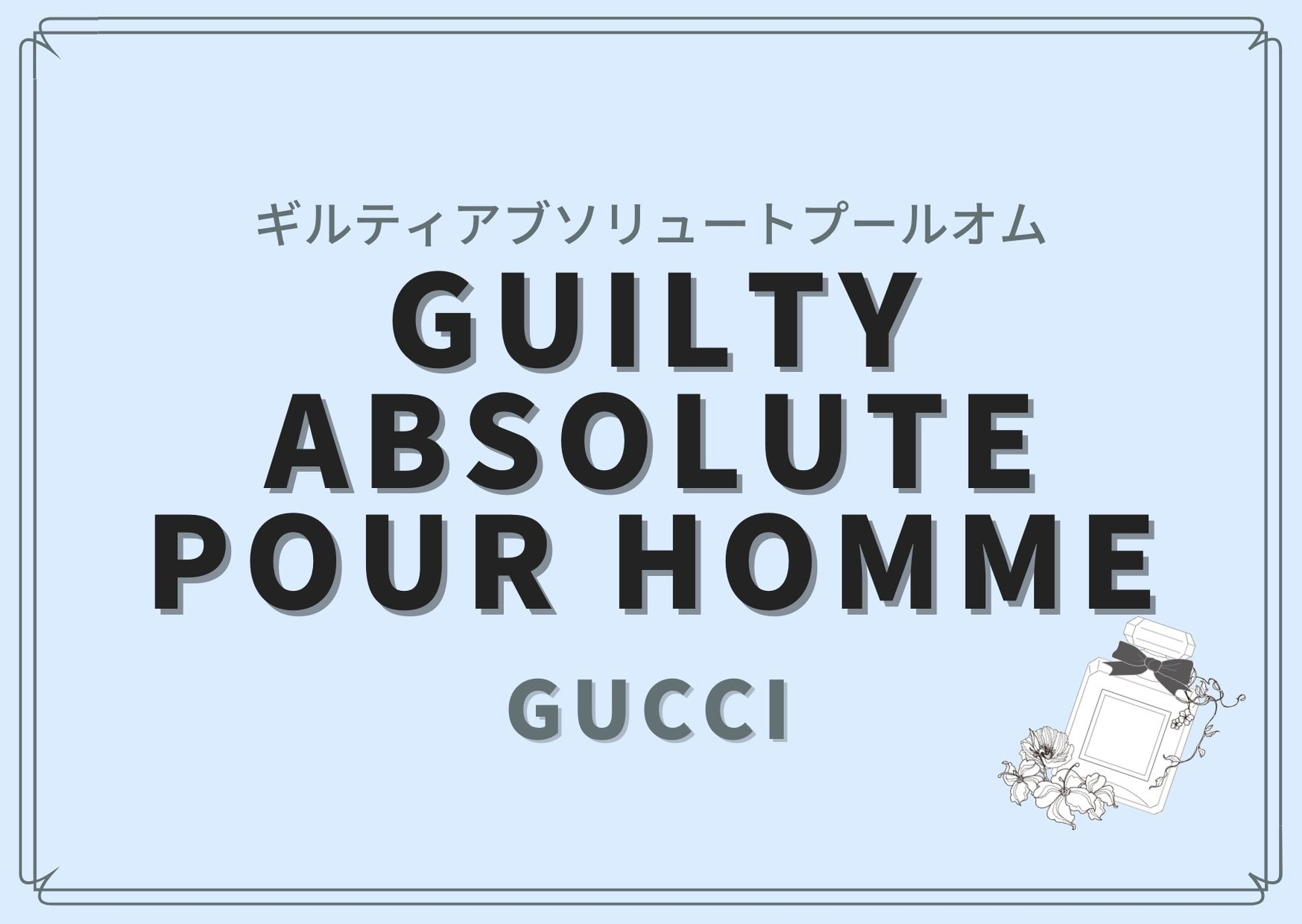 Guilty Absolute(ギルティアブソリュートプールオム)/GUCCI(グッチ)