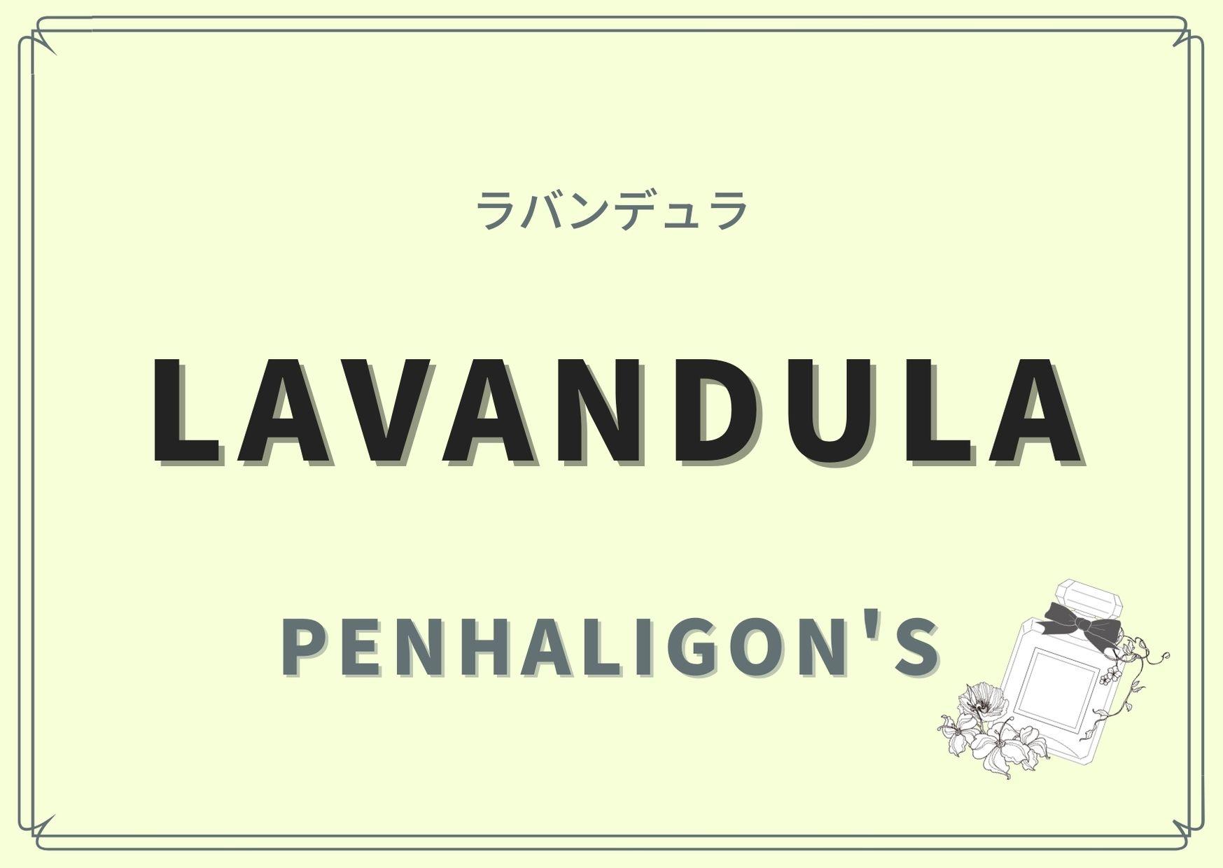 LAVANDULA(ラバンデュラ)/PENHALIGON'S(ペンハリガン)