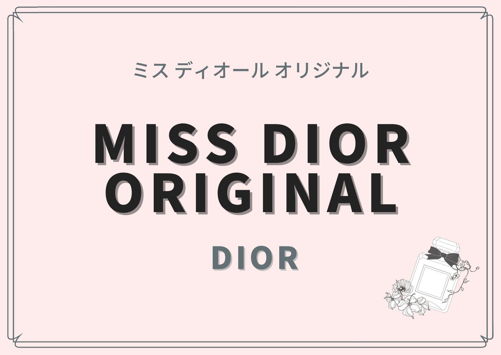 MISS DIOR ORIGINAL(ミス ディオール オリジナル)/DIOR(ディオール)