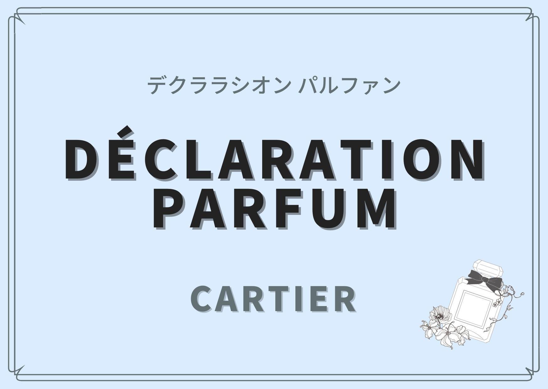 Déclaration parfum(デクララシオン・パルファン) / Cartier(カルティエ)