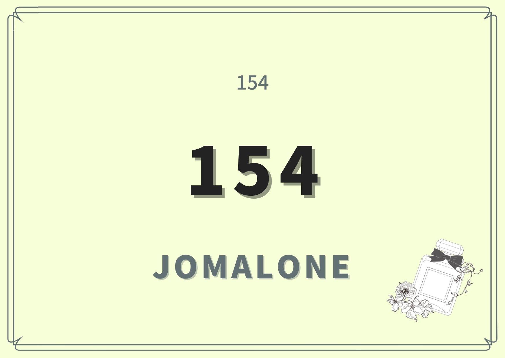 154/JoMalone(ジョーマローン)