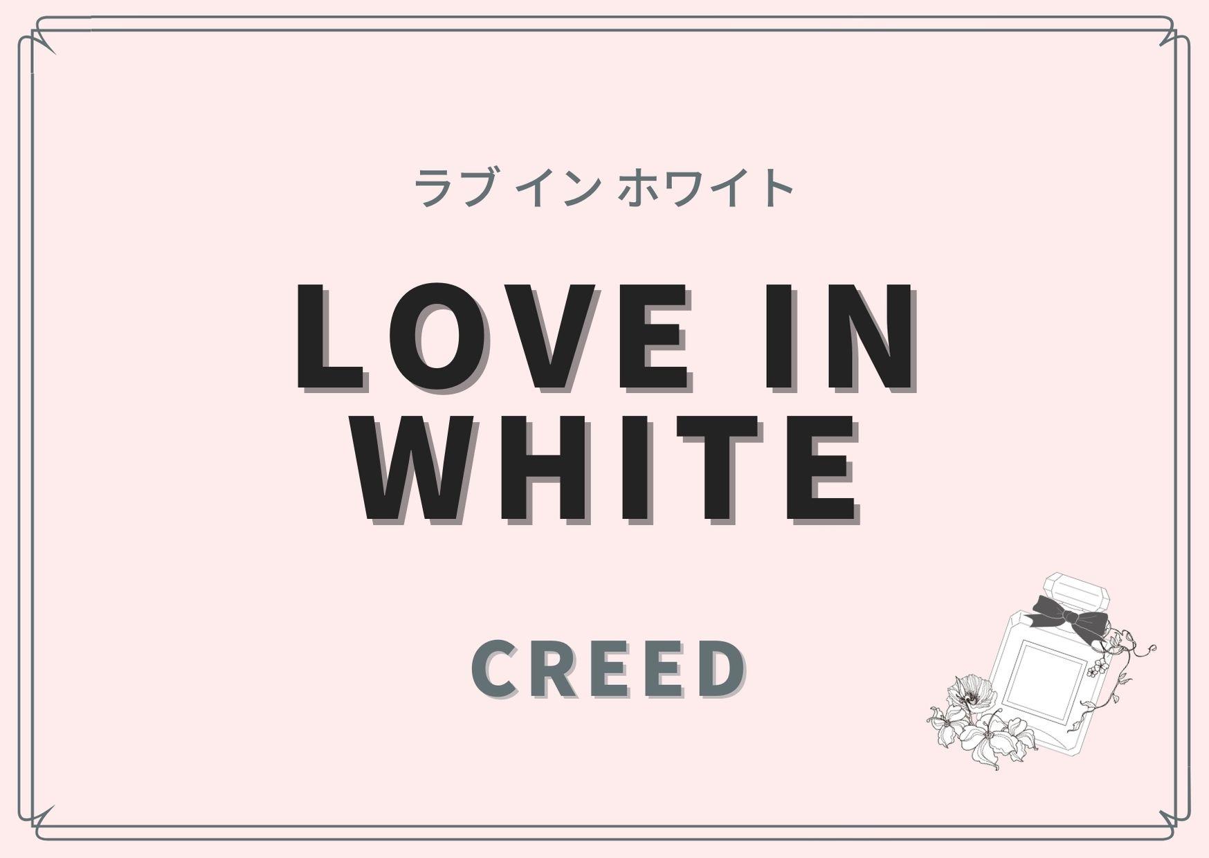 LOVE IN WHITE(ラブ イン ホワイト)/CREED(クリード)
