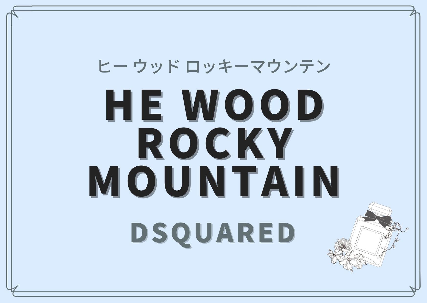 HE WOOD ROCKY MOUNTAIN(ヒー ウッド ロッキーマウンテン)/DSQUARED(ディースクエアード)