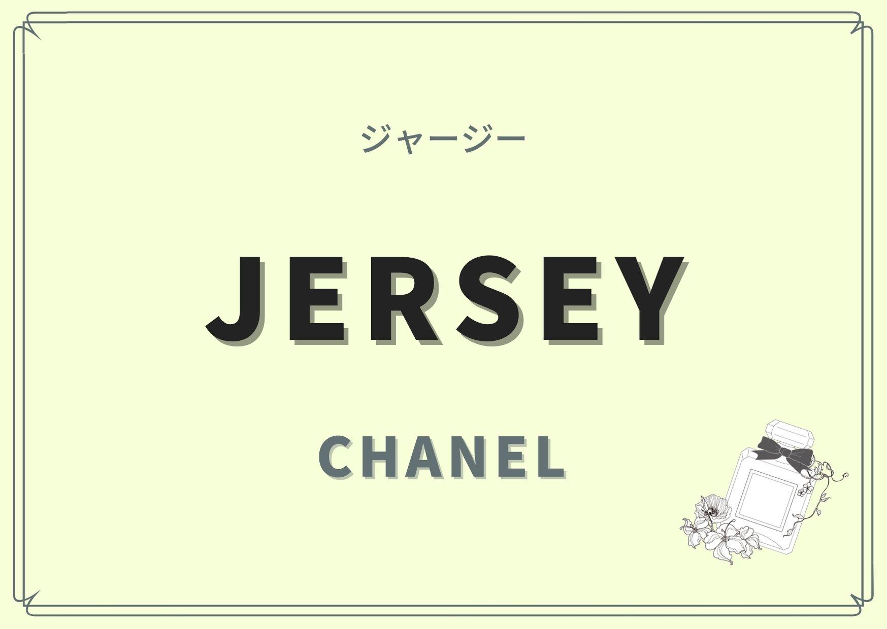 JERSEY(ジャージー)/CHANEL(シャネル)