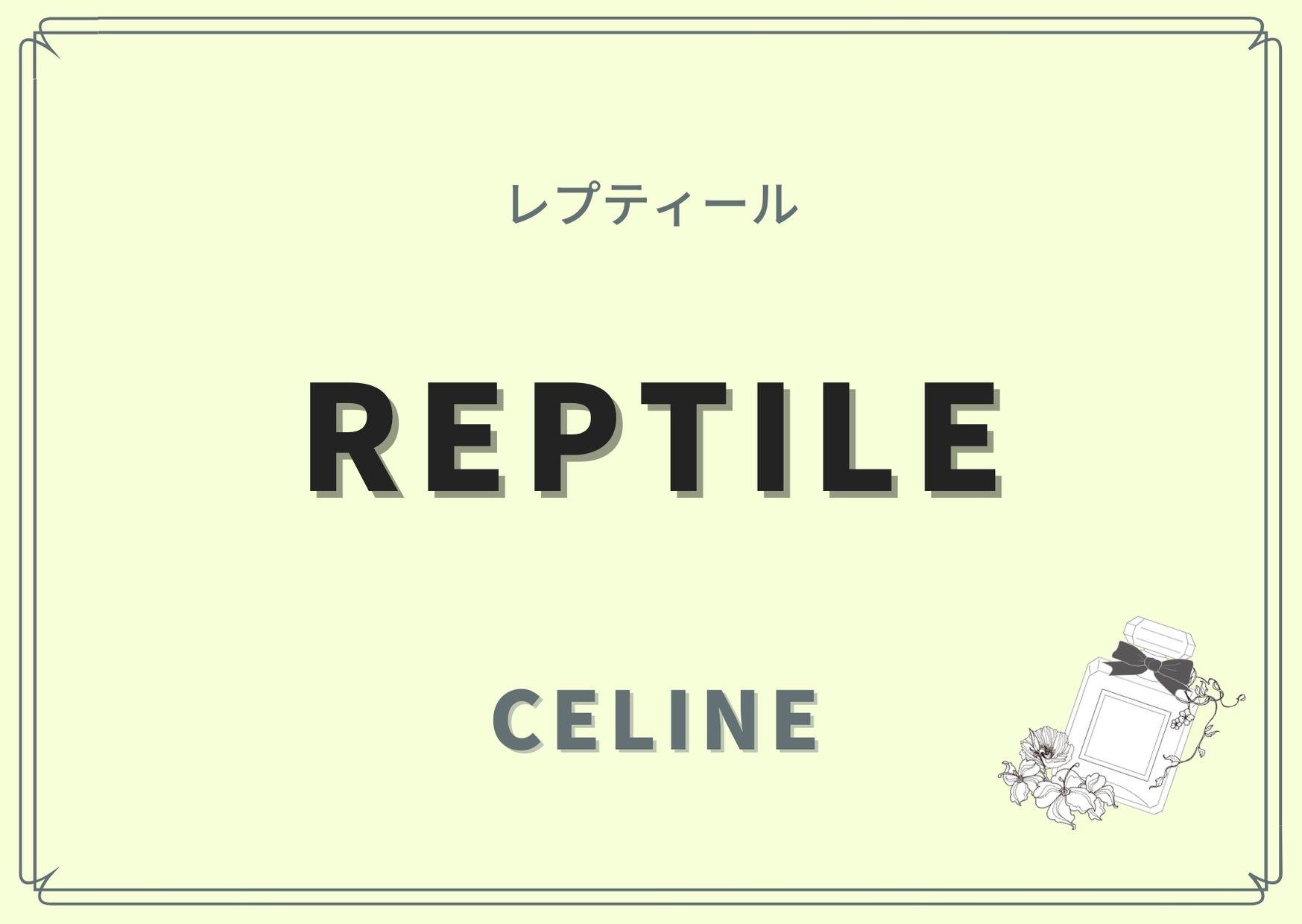 REPTILE(レプティール)/CELINE(セリーヌ)