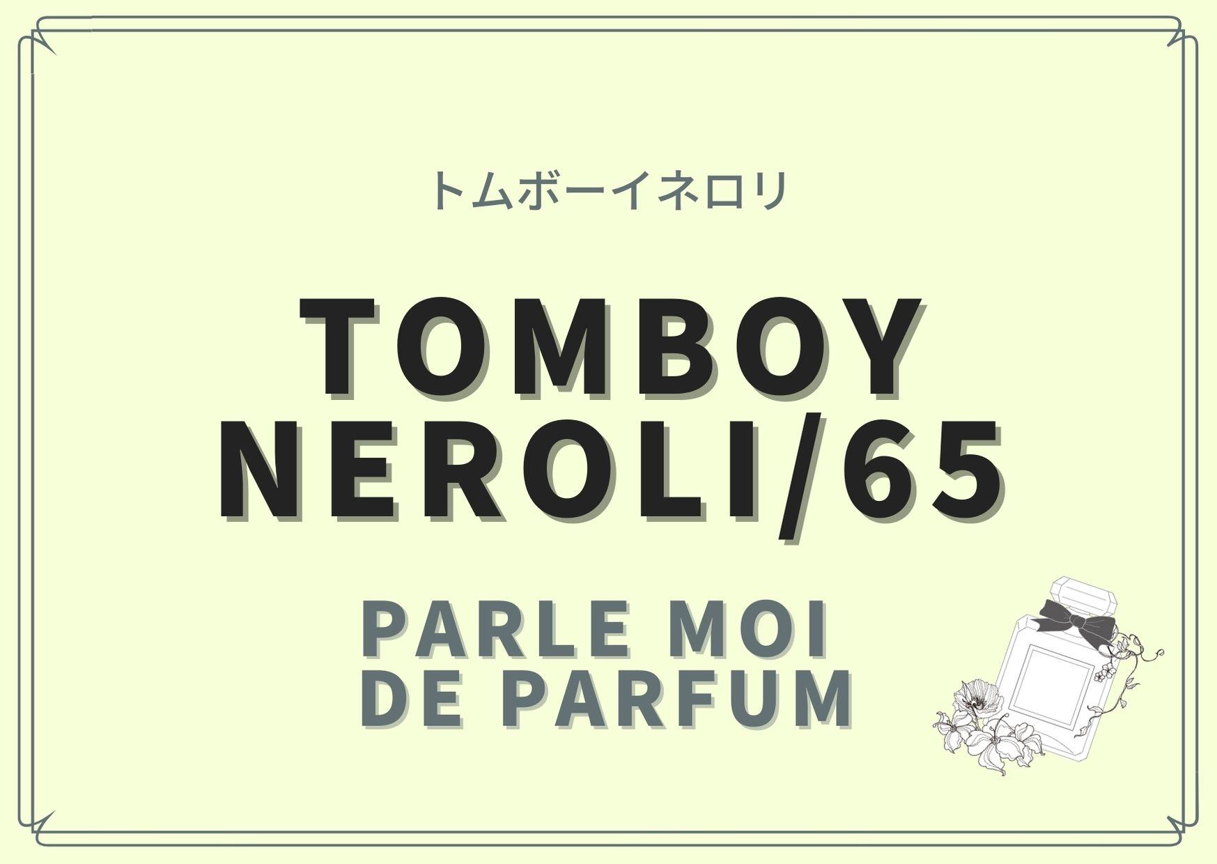TOMBOY NEROLI/65(トムボーイネロリ)/PARLE MOI DE PARFUM(パルル モア ドゥ パルファム)
