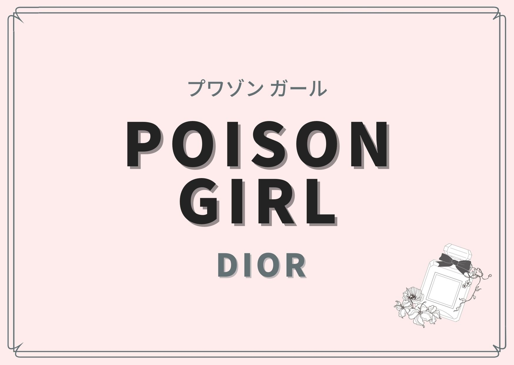 POISON GIRL(プワゾン ガール)/DIOR(ディオール)