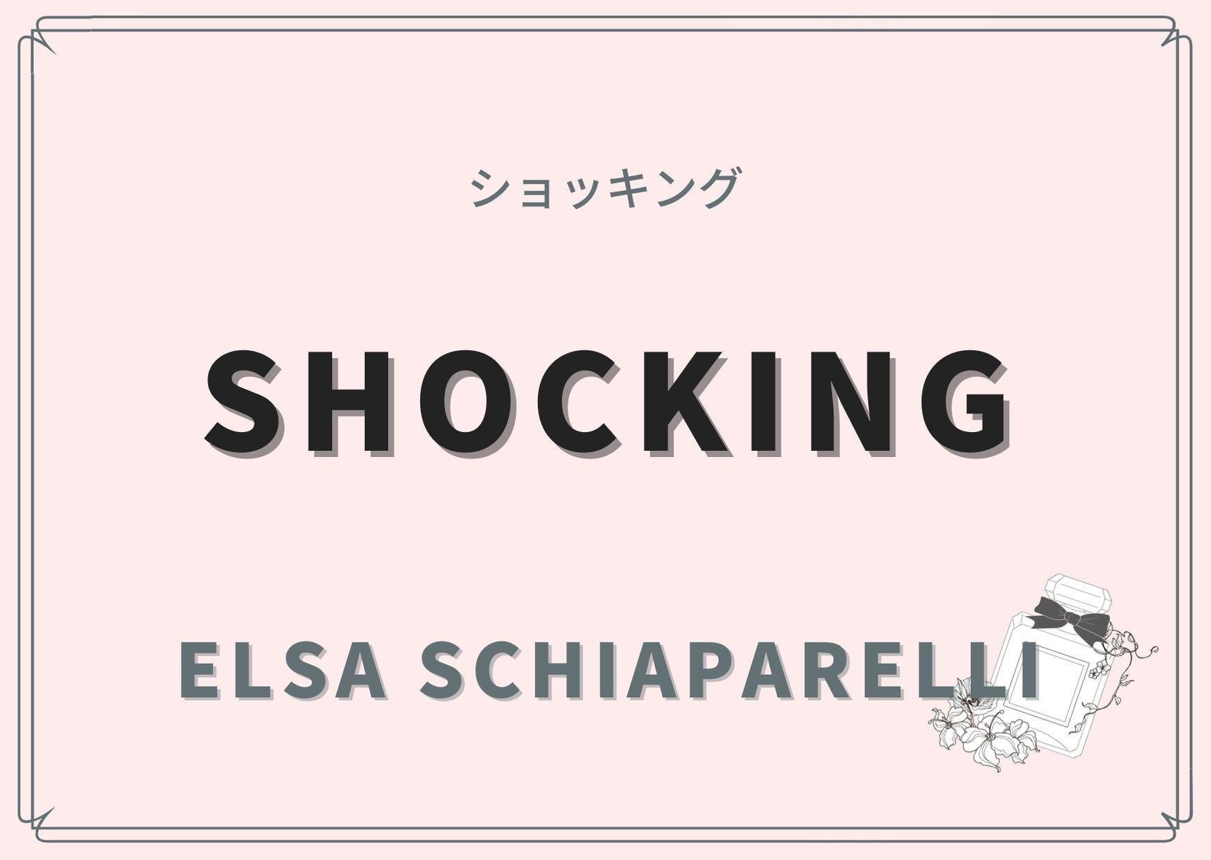 SHOCKING(ショッキング)/ELSA SCHIAPARELLI(エルザ スキャパレッリ)