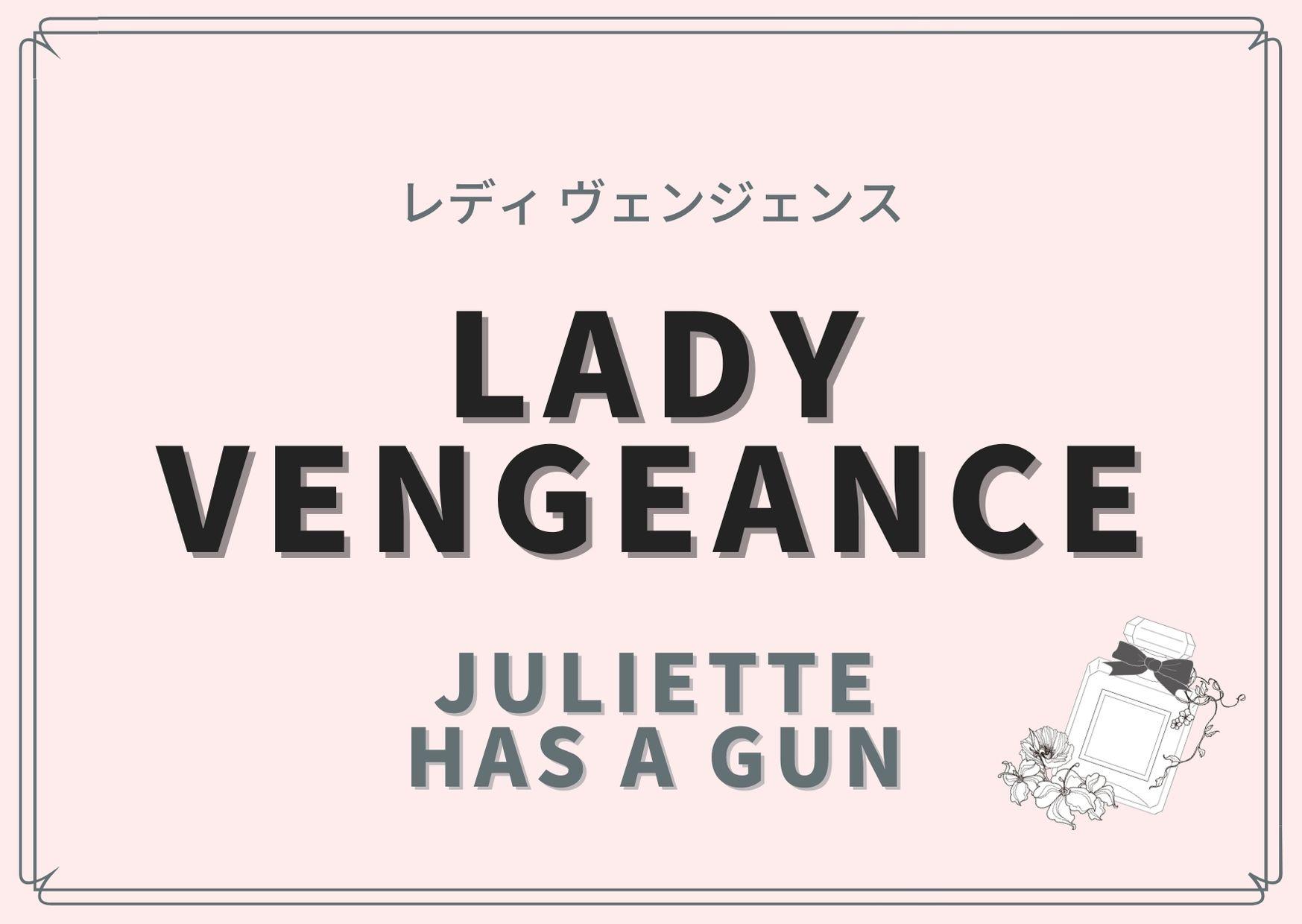 LADY VENGEANCE(レディ ヴェンジェンス)/Juliette has a gun(ジュリエット ハズ ア ガン)