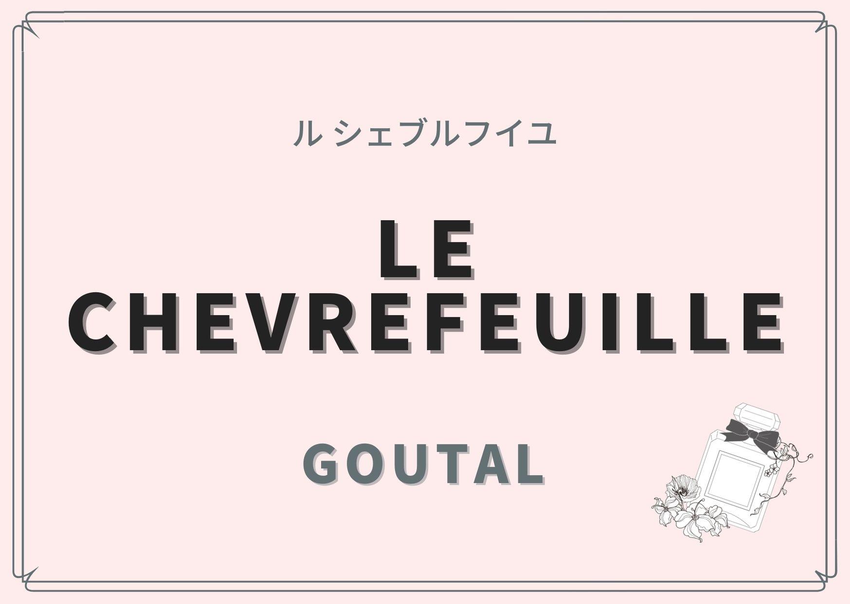 Le Chevrefeuille(ル シェブルフイユ)/ANNICK GOUTAL(アニック グタール)