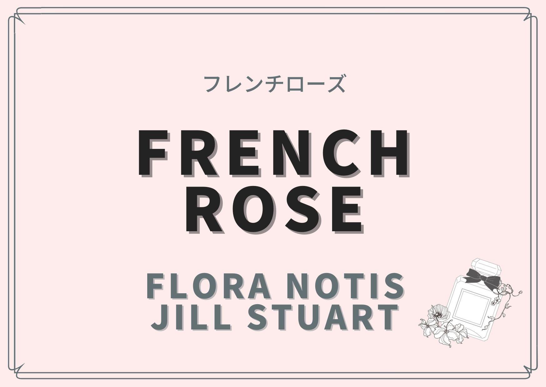 French Rose(フレンチローズ)/Flora Notis JILL STUART