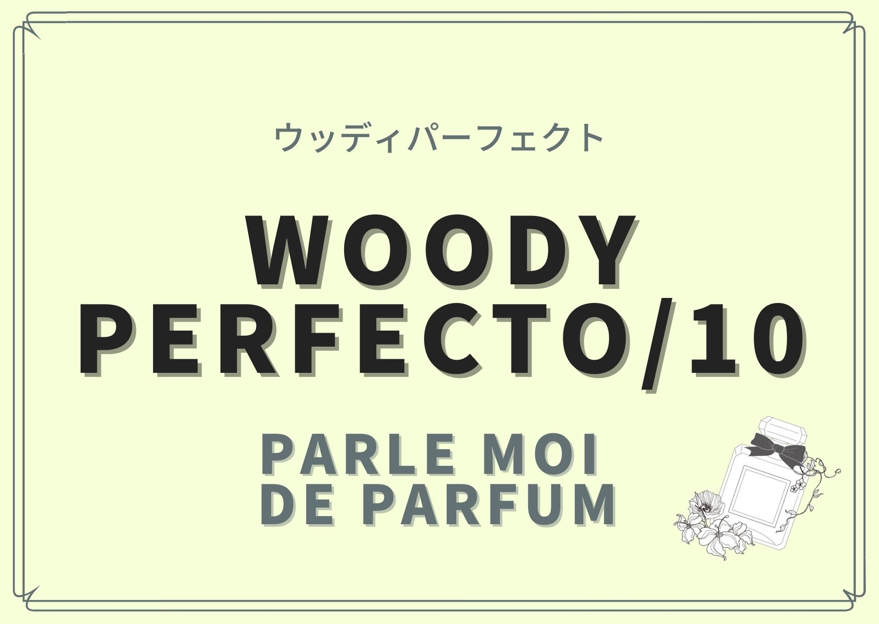 WOODY PERFECTO/10(ウッディパーフェクト )/PARLE MOI DE PARFUM(パルル モア ドゥ パルファム)