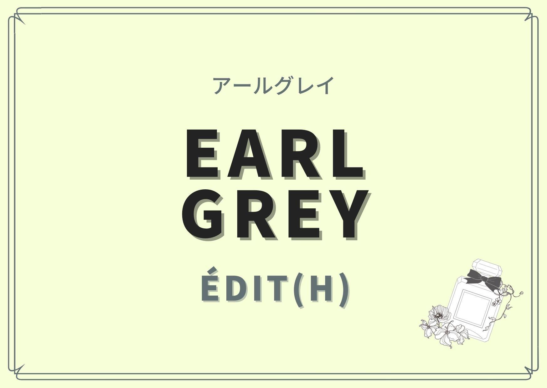 Earl Grey(アールグレイ)/ÉDIT(h)(エディット)