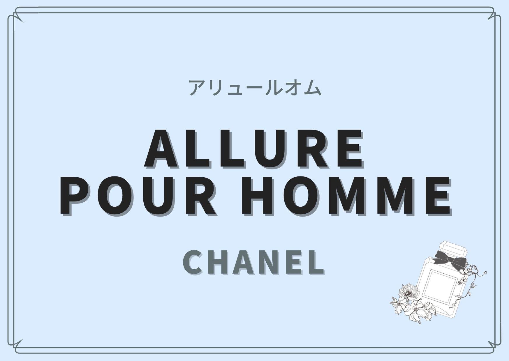 Allure Pour Homme(アリュールオム)/CHANEL(シャネル)
