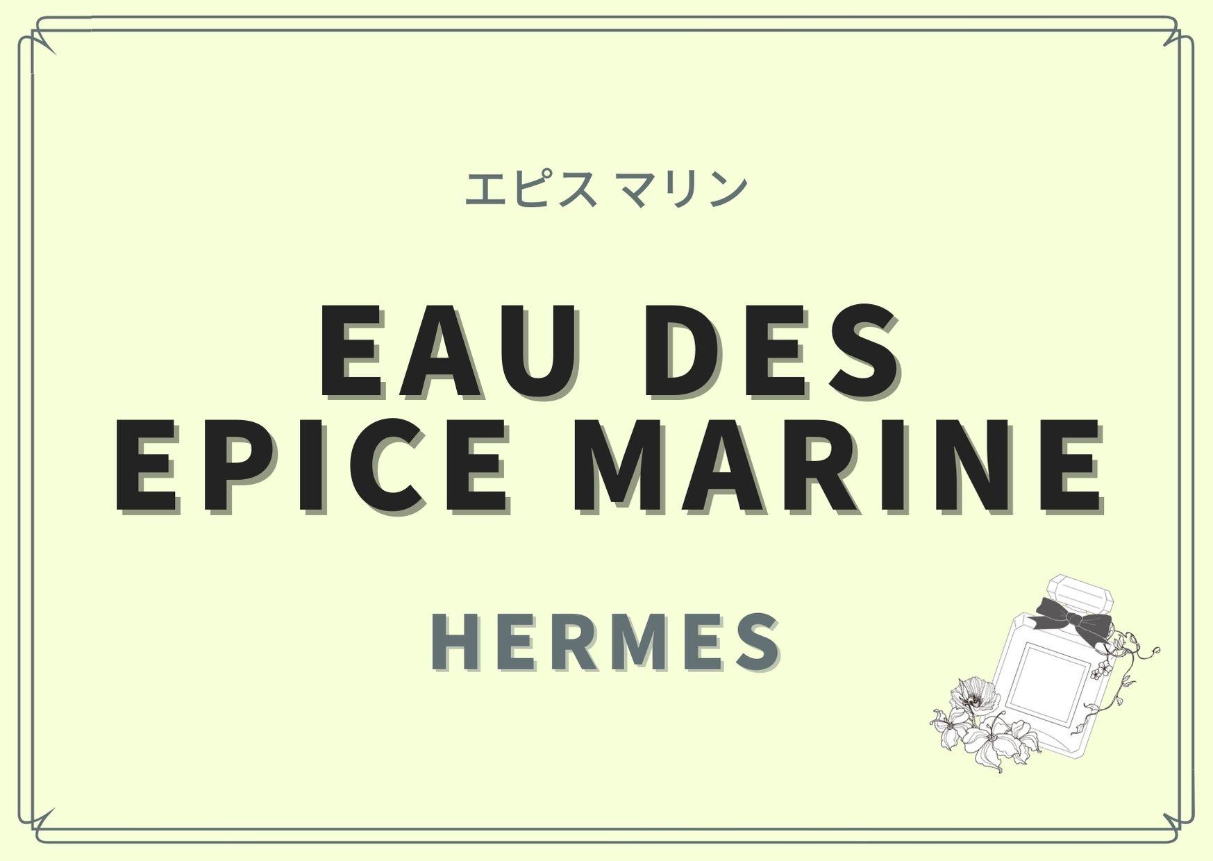 Epice Marine(エピス マリン)/HERMES(エルメス)