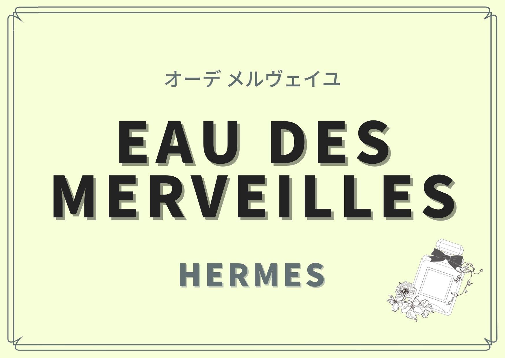 EAU DES MERVEILLES(オーデ メルヴェイユ)/HERMES(エルメス)