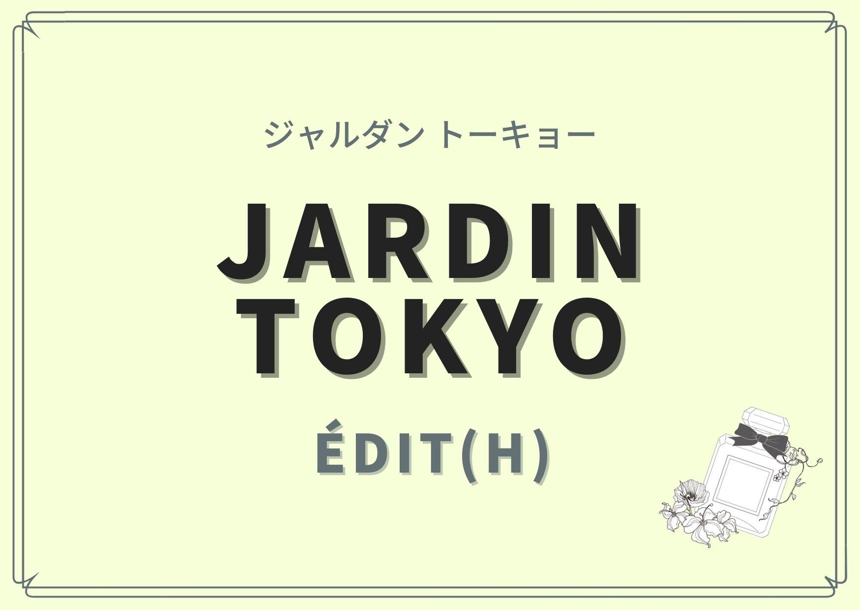 Jardin Tokyo(ジャルダン トーキョー)/ÉDIT(h)(エディット)