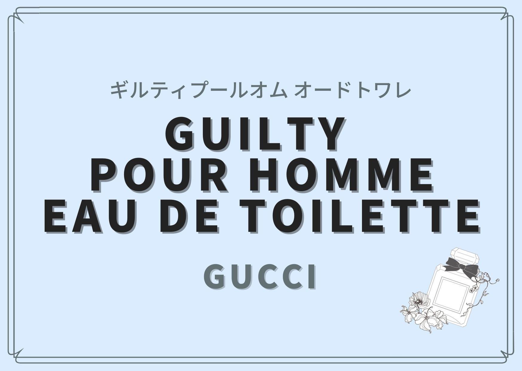 Guilty Pour Homme Eau de toilette(ギルティプールオム オードトワレ)/GUCCI(グッチ)