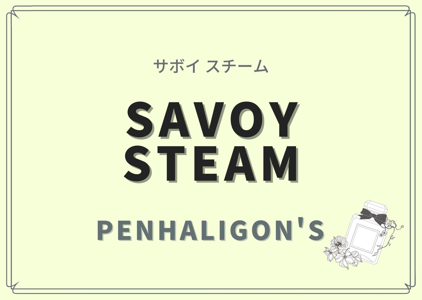 SAVOY STEAM(サボイ スチーム)/PENHALIGON'S(ペンハリガン)