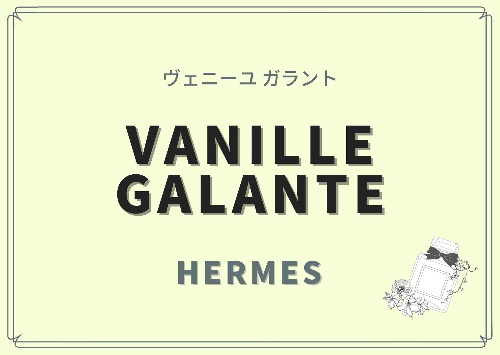 Vanille Galante(ヴェニーユ ガラント)/HERMES(エルメス)