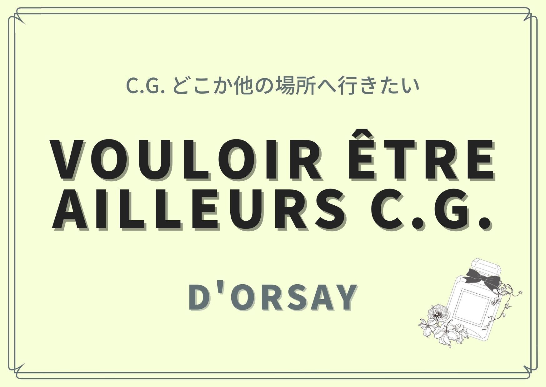 Vouloir Être Ailleurs C.G.(C.G. どこか他の場所へ行きたい)/D'ORSAY(ドルセー)