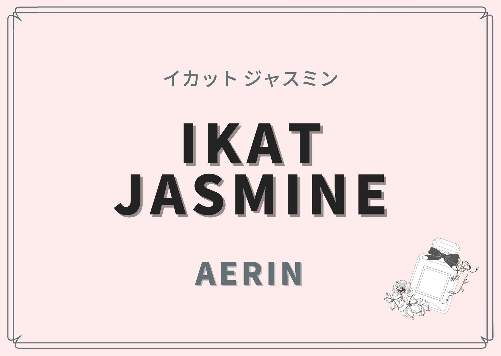 Ikat Jasmine(イカット ジャスミン )/AERIN(エアリン )