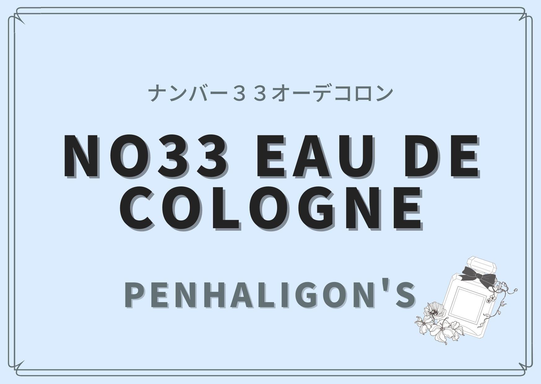 No33 EAU DE COLOGNE(ナンバー33オーデコロン)/PENHALIGON'S(ペンハリガン)