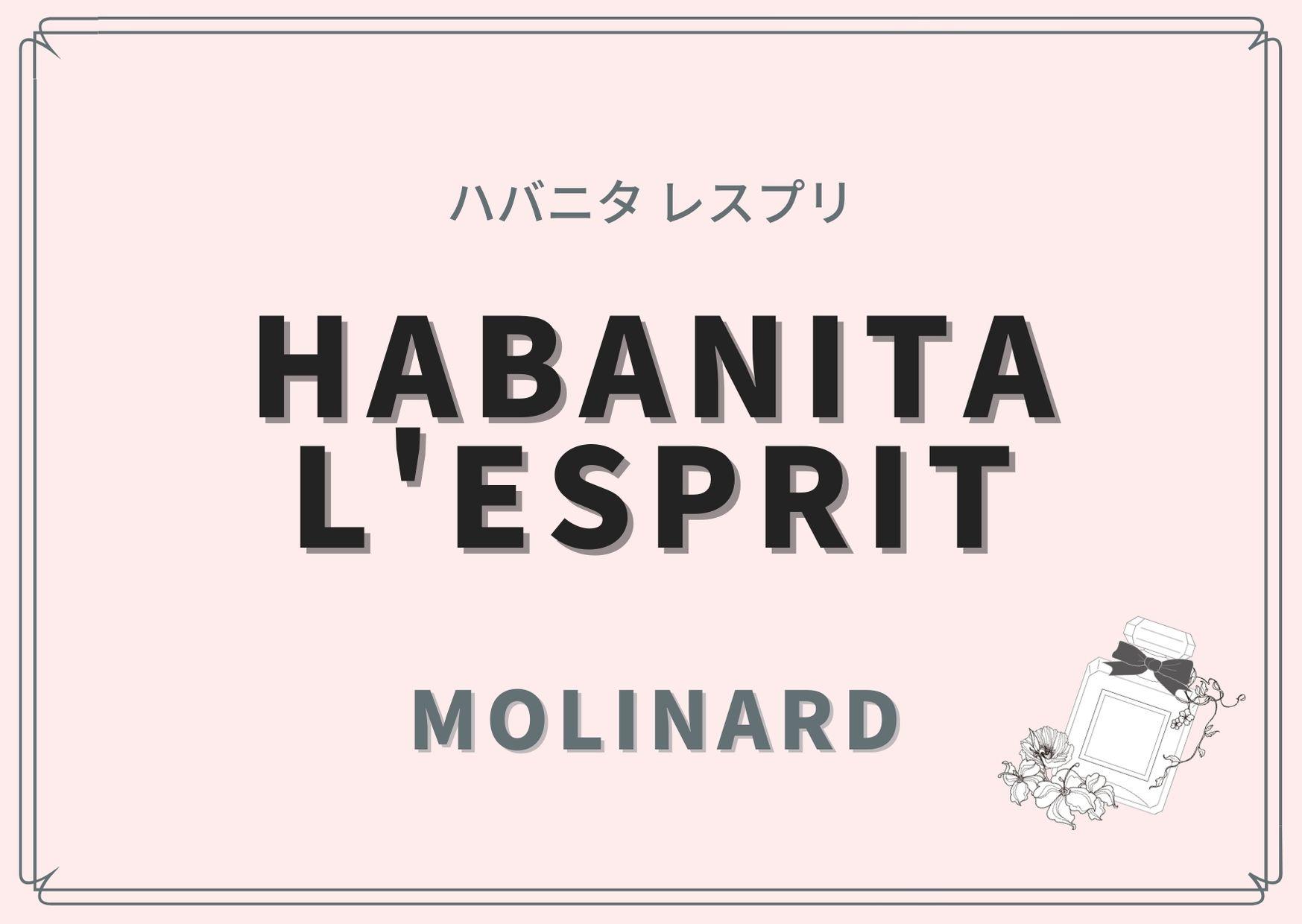 Habanita L'Esprit(ハバニタ レスプリ)/Molinard(モリナール)