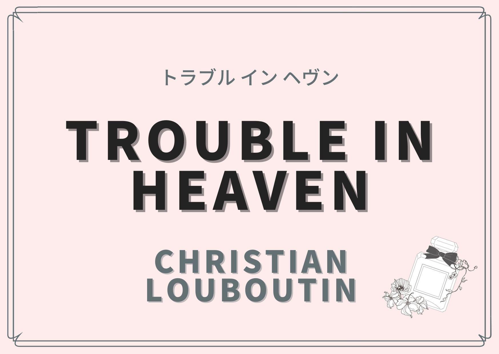 Trouble In Heaven(トラブル イン ヘヴン)/Christian Louboutin(クリスチャン ルブタン)