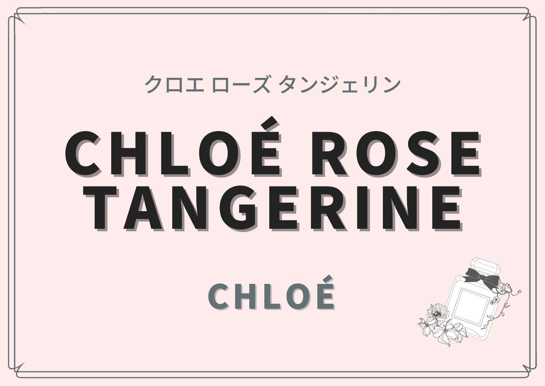 Chloé Rose tangerine(クロエ ローズ タンジェリン)/Chloé(クロエ)