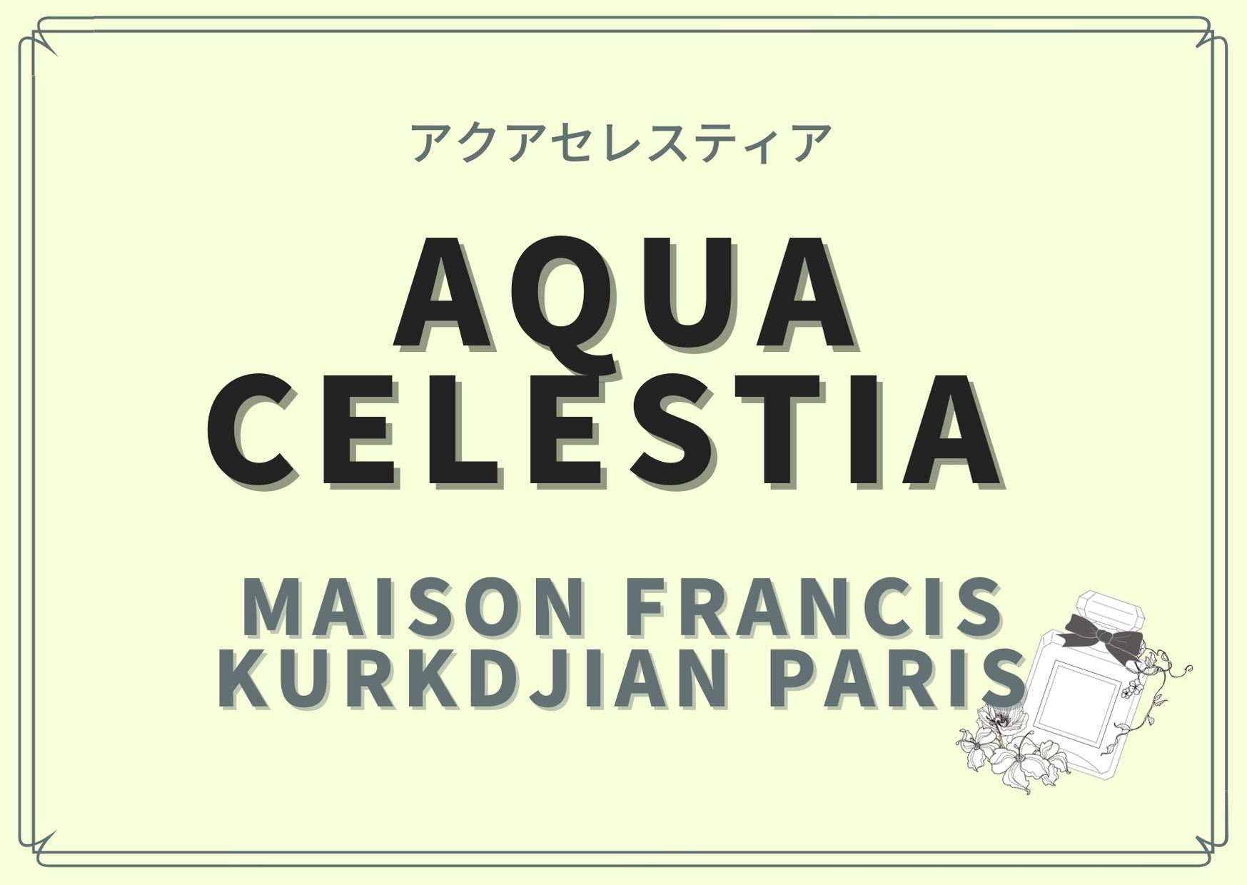 AQUA CELESTIA(アクアセレスティア) / Maison Francis Kurkdjian Paris(メゾン フランシス クルジャン)