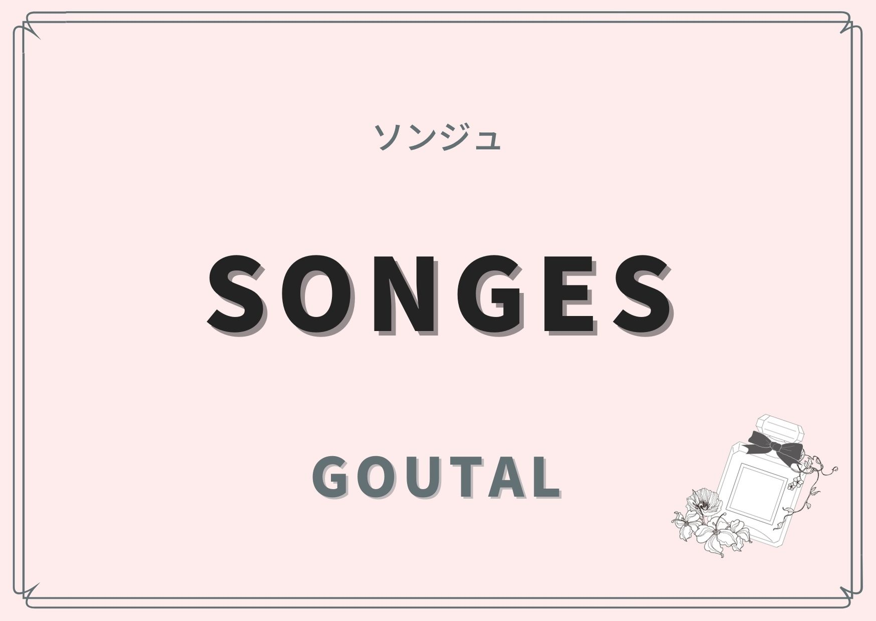 SONGES(ソンジュ)/ANNICK GOUTAL(アニック グタール)