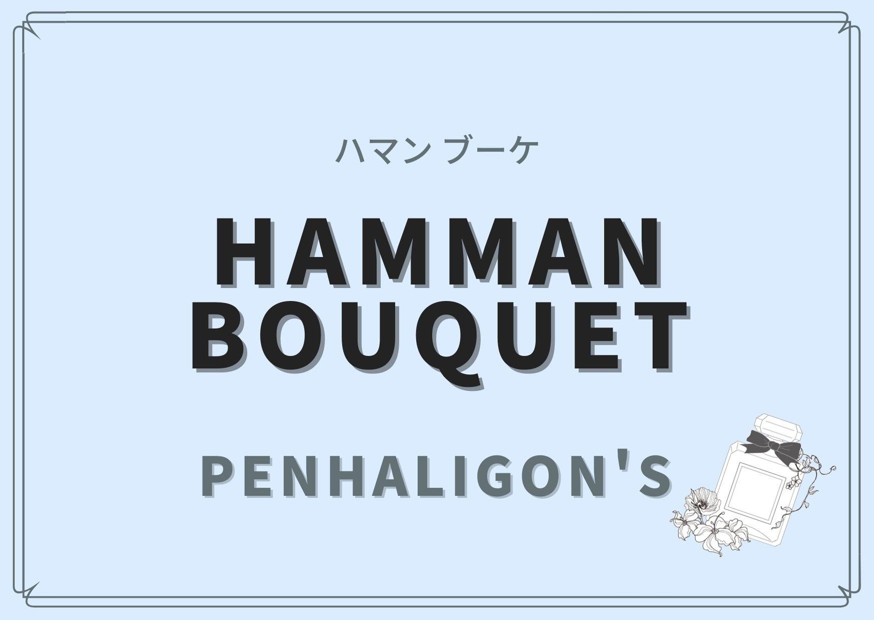 HAMMAN BOUQUET(ハマン ブーケ)/PENHALIGON'S(ペンハリガン)