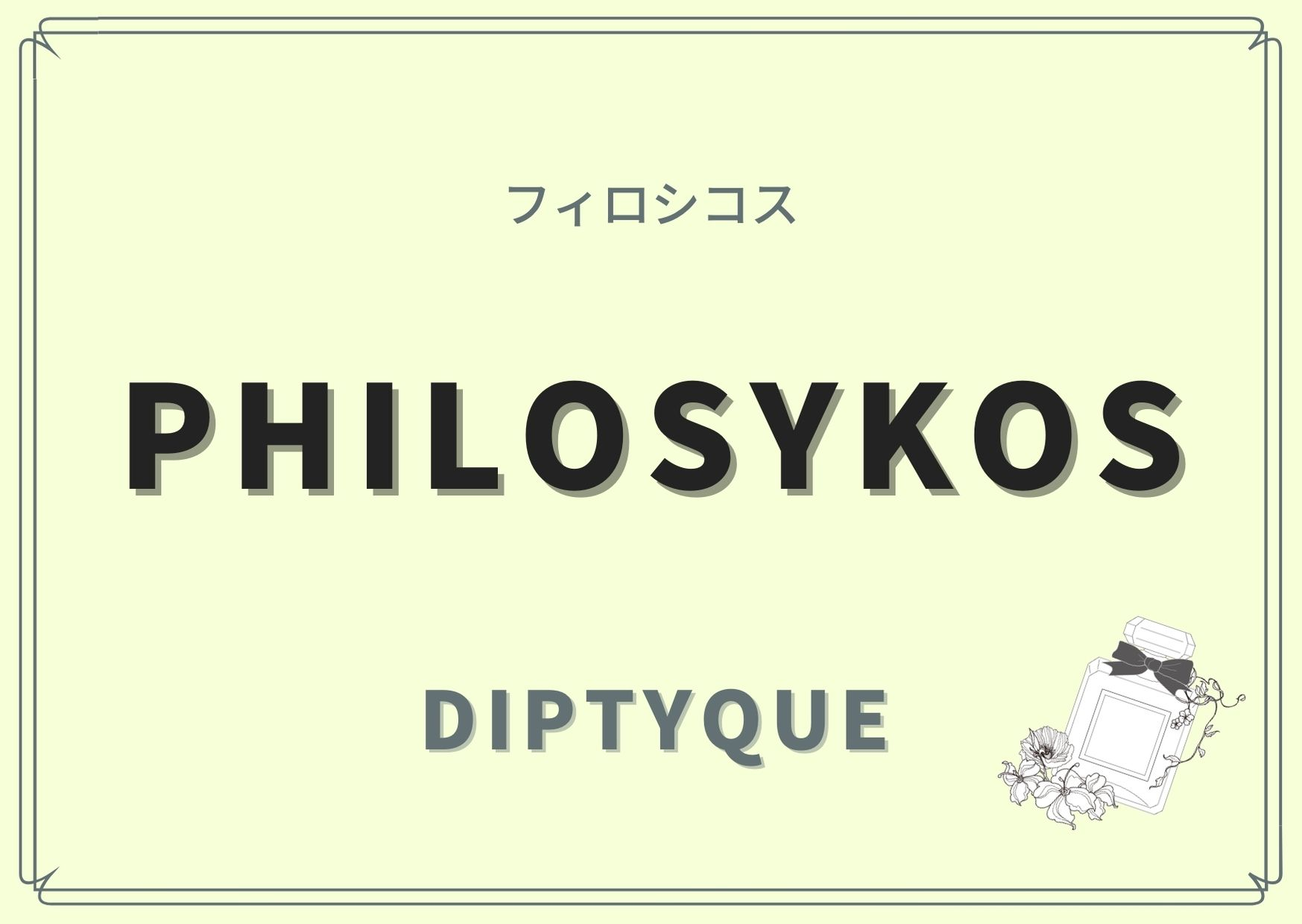 PHILOSYKOS(フィロシコス) / DIPTYQUE(ディプティック)
