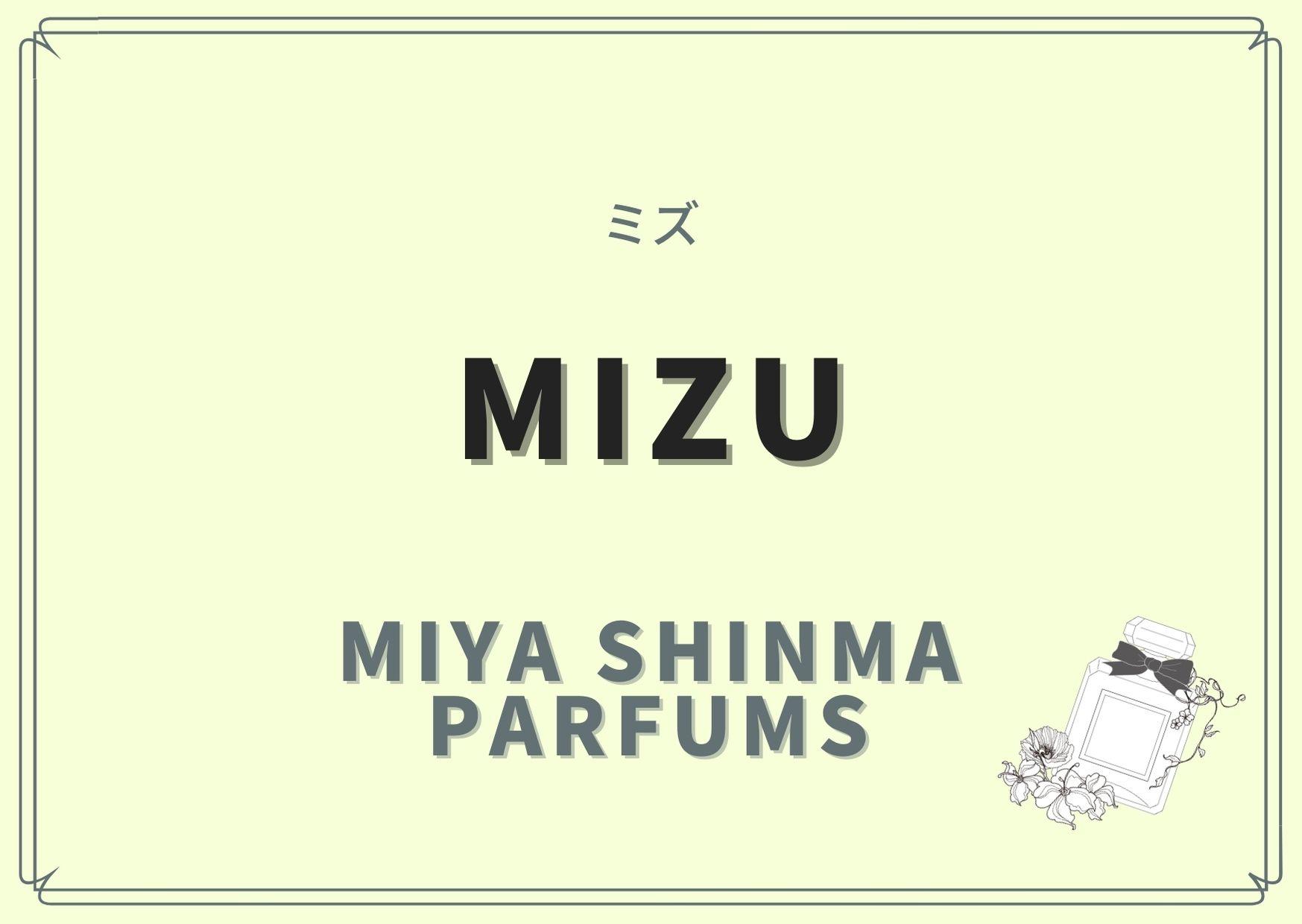 MIZU(ミズ)/Miya Shinma parfums (ミヤ シンマ パルファン)