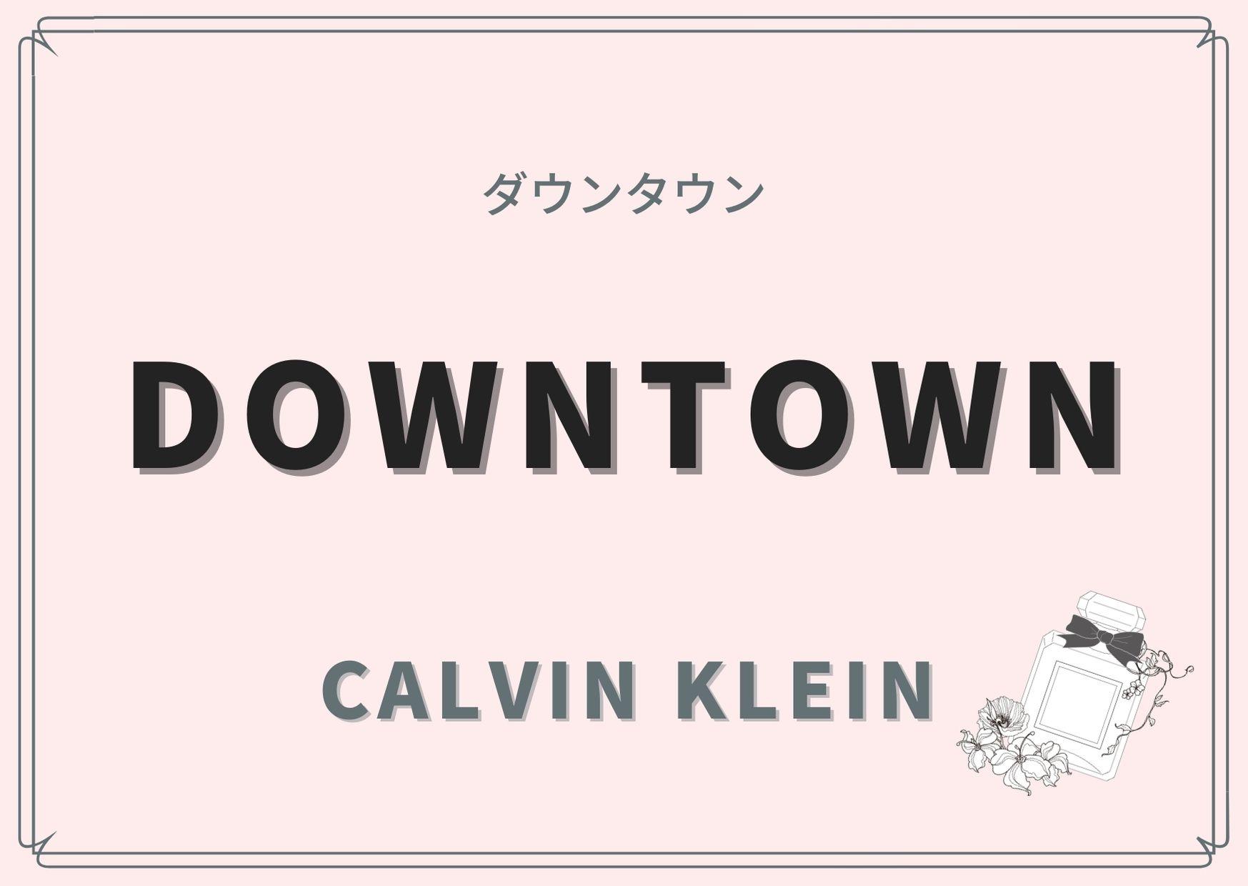 DOWNTOWN(ダウンタウン)/Calvin Klein(カルバン クライン)