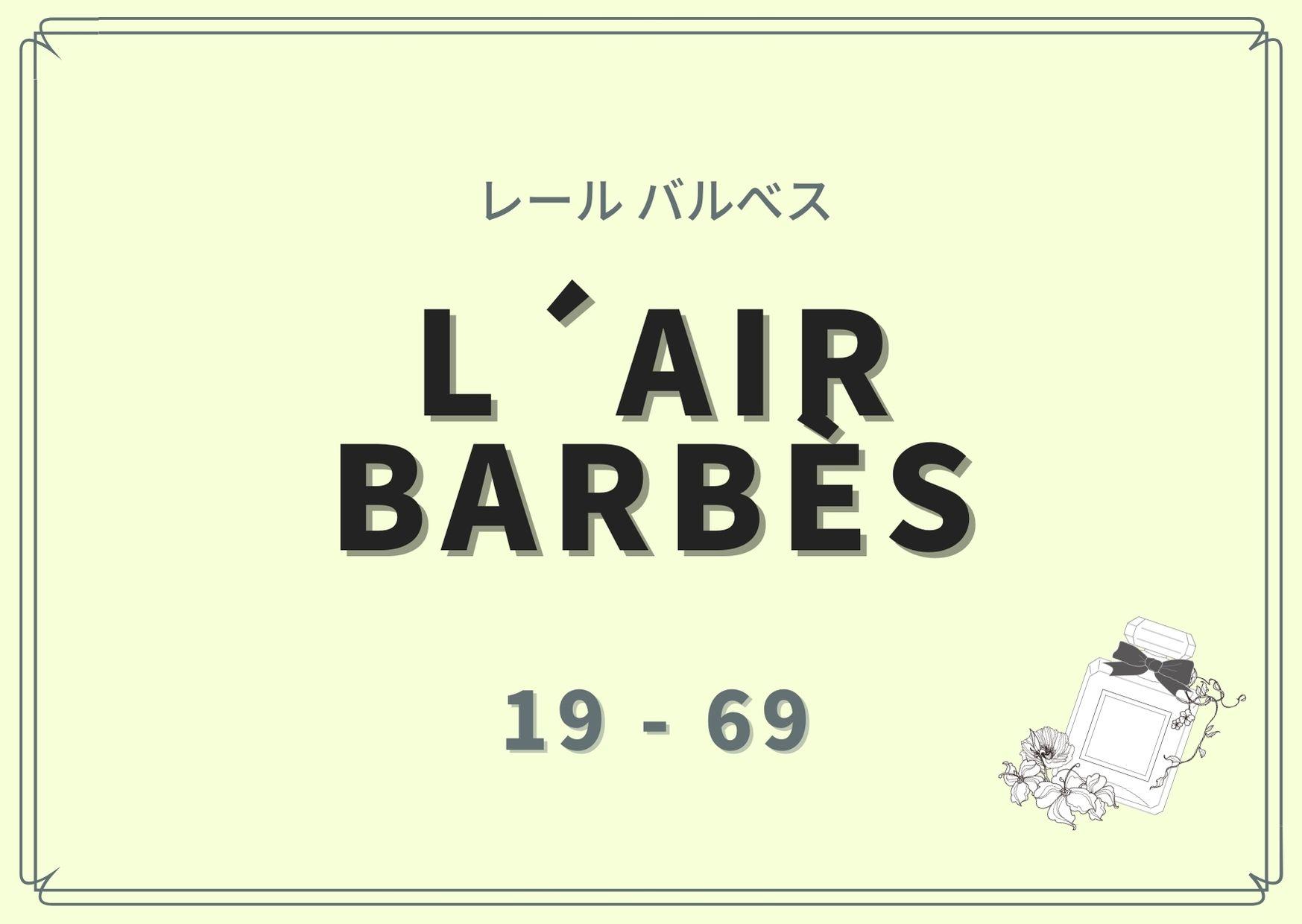 L´air Barbès(レール バルべス)/19 - 69(ナインティーンシックスティナイン)