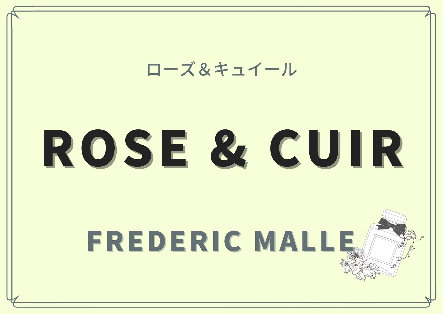 ROSE & CUIR(ローズ&キュイール)/FREDERIC MALLE(フレデリック マル)