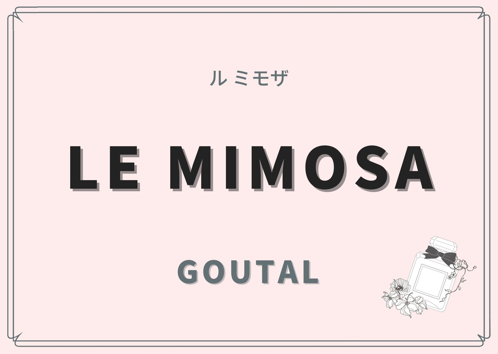 Le Mimosa(ル ミモザ)/ANNICK GOUTAL(アニック グタール)