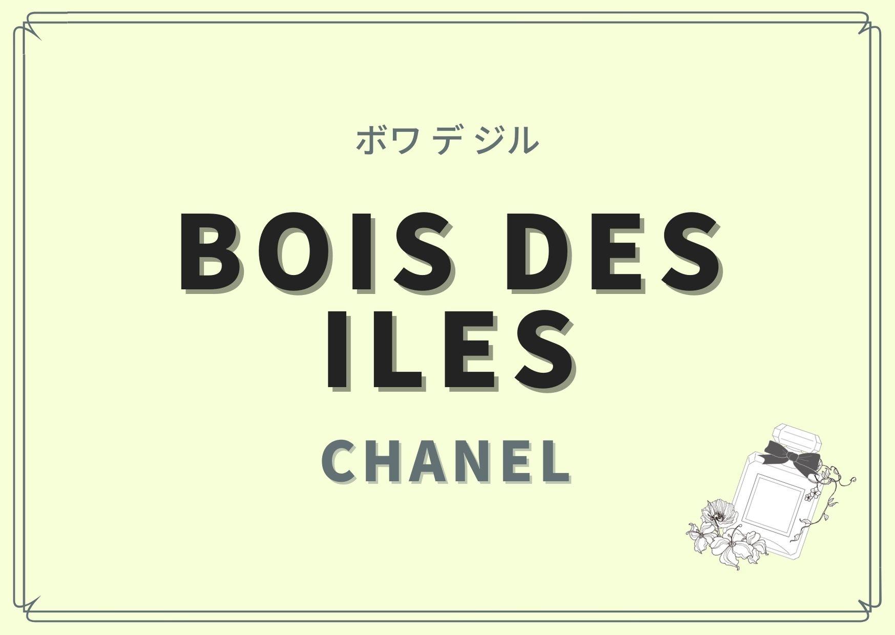 BOIS DES ILES(ボワ デ ジル) / CHANEL(シャネル)
