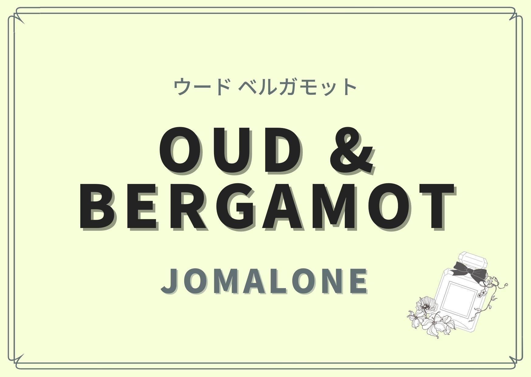 Oud & Bergamot(ウード・ベルガモット)/JoMalone(ジョーマローン)