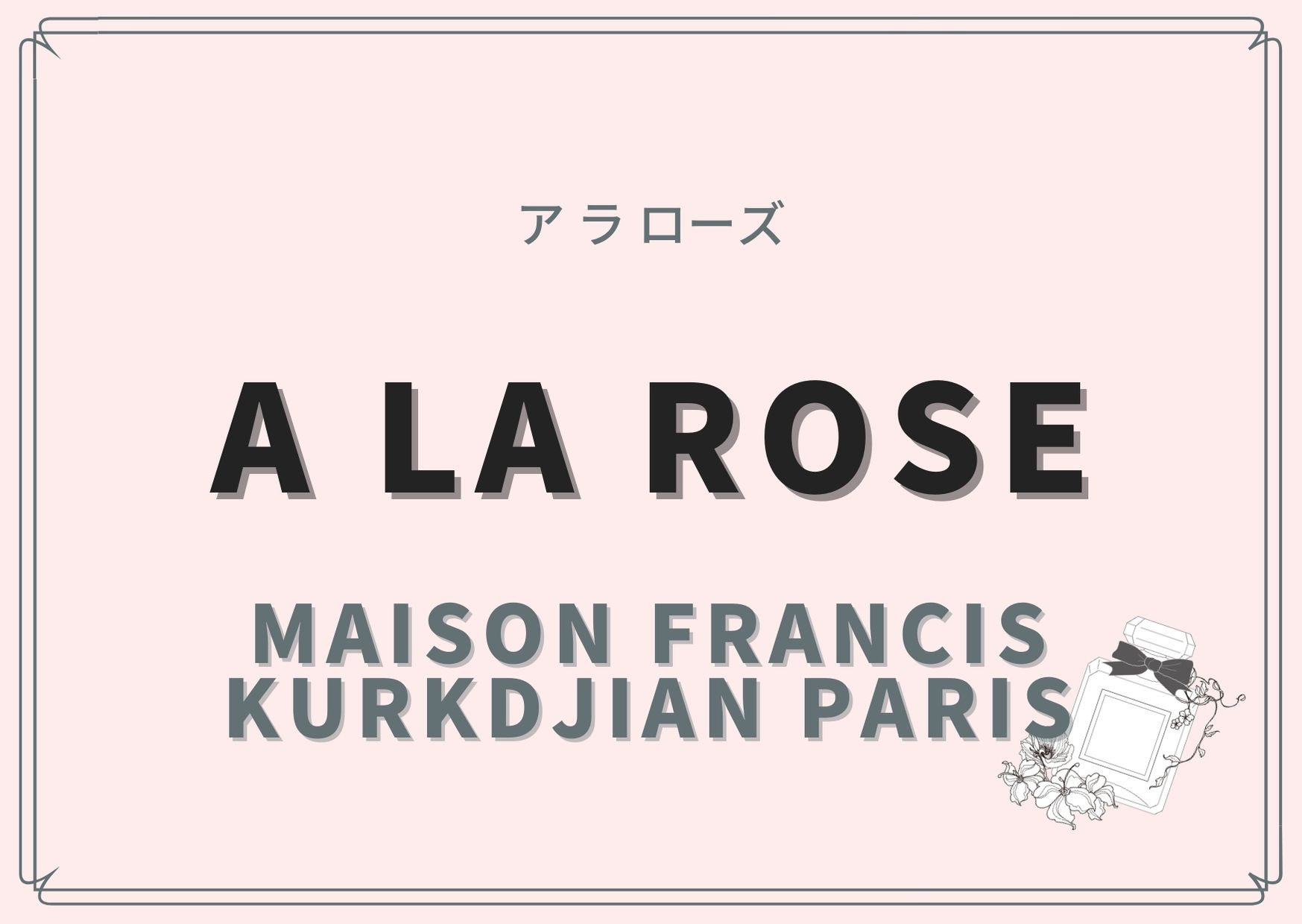A LA ROSE(ア ラ ローズ) / Maison Francis Kurkdjian Paris(メゾン フランシス クルジャン)