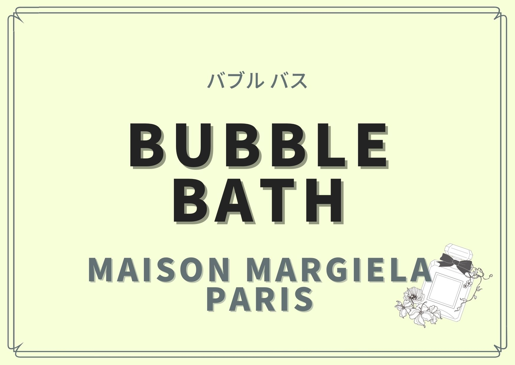 Bubble Bath(バブル バス)/ Maison Margiela paris(メゾン マルジェラ)