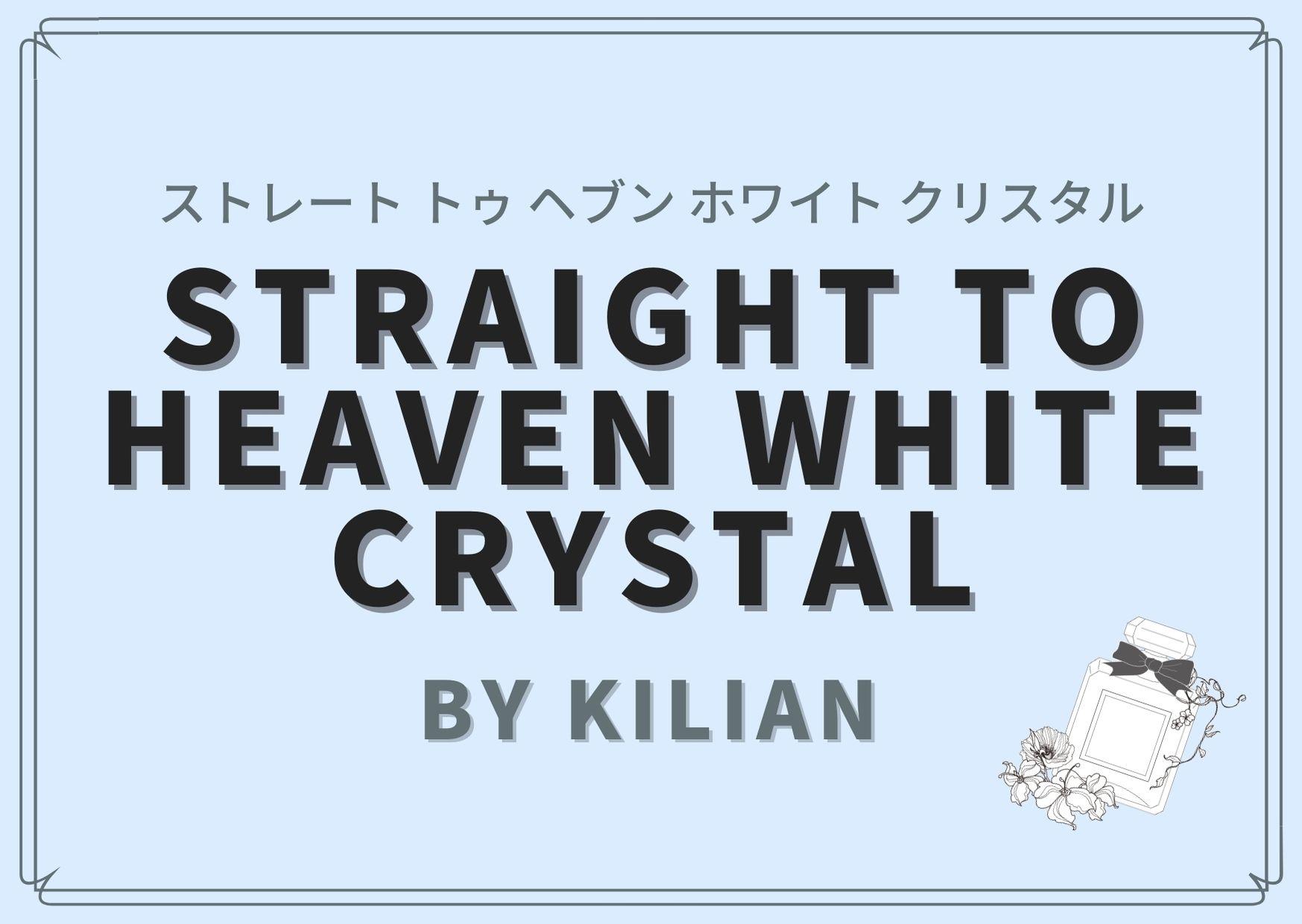 Straight to Heaven White Crystal(ストレート トゥ ヘブン ホワイト クリスタル)/ By Kilian(バイ キリアン)