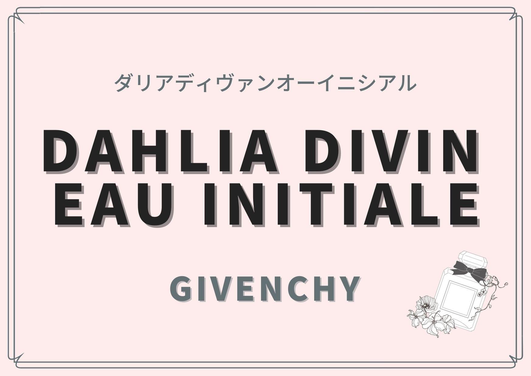 DAHLIA DIVIN  Eau Initiale(ダリアディヴァンオーイニシアル)/GIVENCHY(ジバンシィ)
